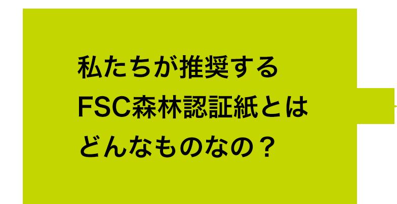 私たちが推奨するFSC森林認証紙とはどんなものなの?