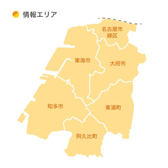 情報エリア 名古屋市緑区、東海市、大府市、知多市、阿久比町、東浦町