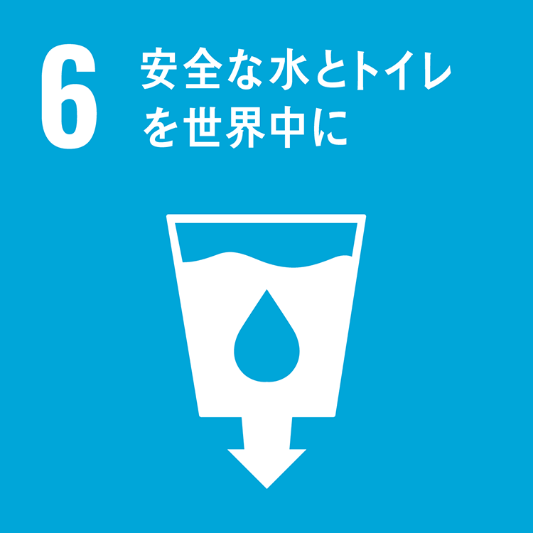6:安全な水とトイレを世界中に