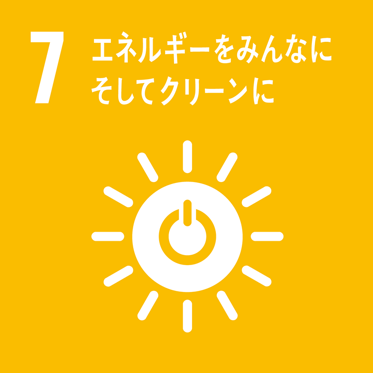 7:エネルギーをみんなに そしてクリーンに