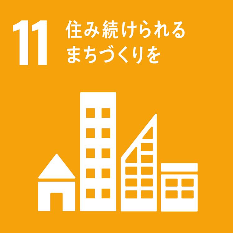 11:住み続けられる街づくりを
