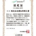 経済産業省 健康経営優良法人2021 認定されました!!